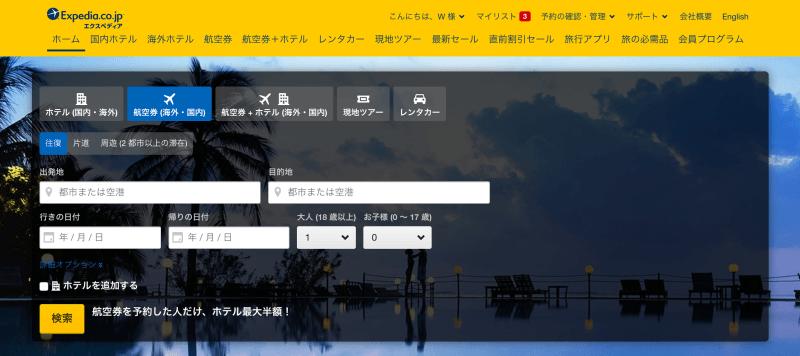 おすすめの人気旅行サイト エクスペディア