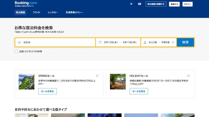 おすすめの人気旅行サイト ブッキングドットコム