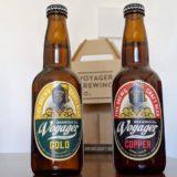 【和歌山のご当地ビール】VOYAGER BREWINGのクラフトビールを飲んでみた!