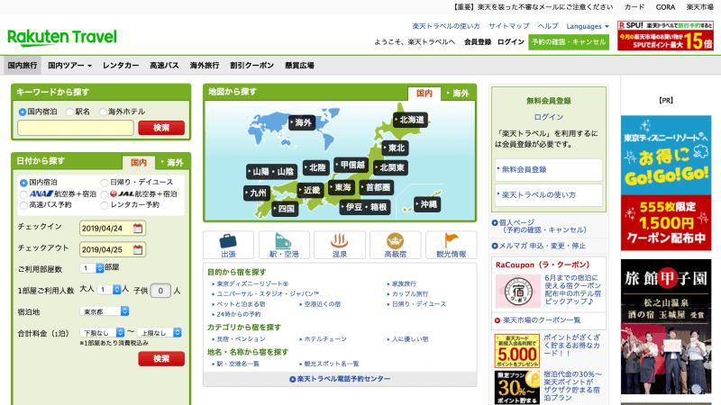 おすすめの人気旅行サイト 楽天トラベル