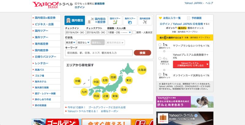 おすすめの人気旅行サイト ヤフートラベル