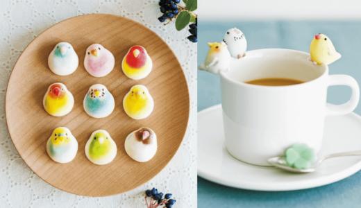 【小鳥モチーフの可愛いお菓子】お茶会にぴったりな手土産2選をご紹介!