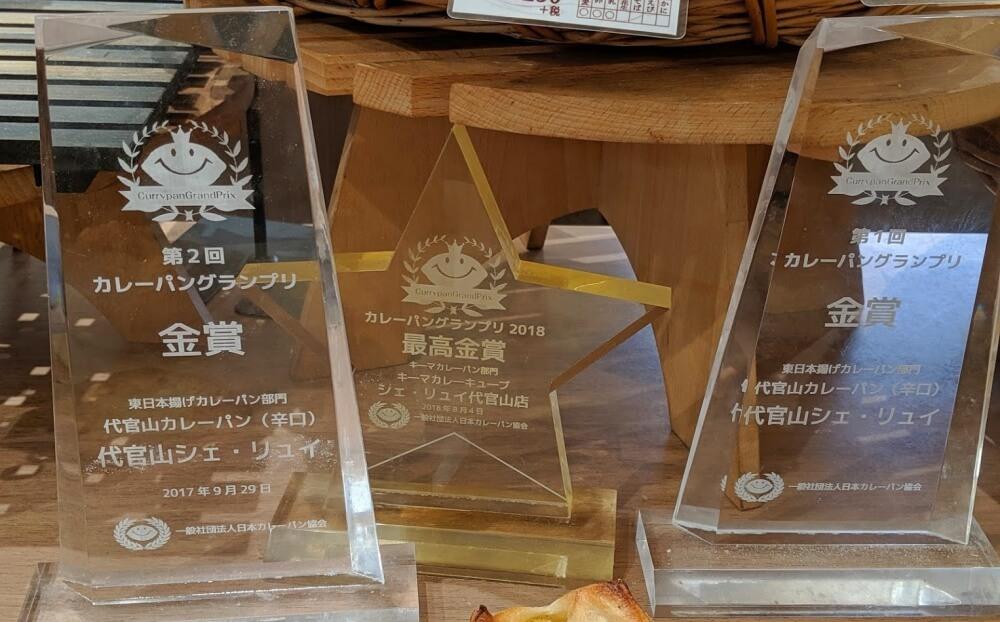 シェ・リュイ代官山 カレーパングランプリ金賞トロフィー