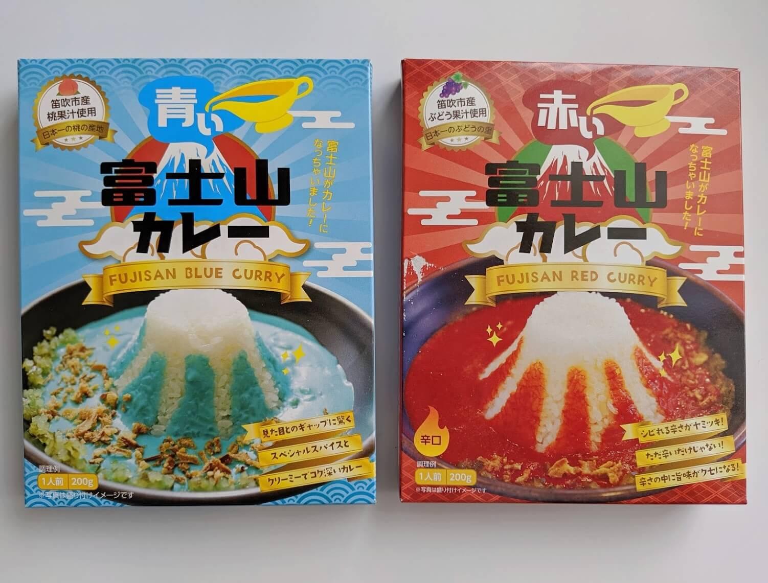 お土産用の青い富士山カレーと赤い富士山カレー