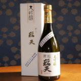 【天理/奈良県】おすすめお土産ランキング5選♡人気のお菓子やご当地雑貨など