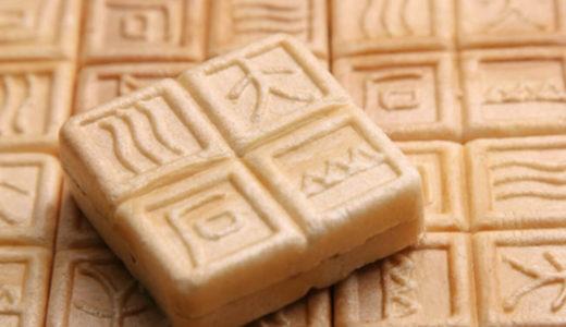 【大津】人気お土産ランキング6選♡おすすめのお菓子など