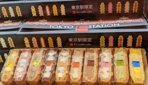 2020年最新|東京駅限定の人気お土産ランキング35選♡おすすめのお菓子や和菓子など