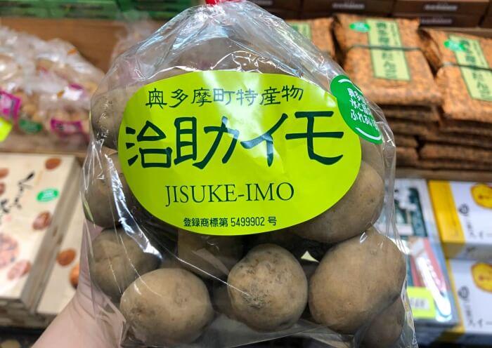奥多摩 特産品 治助イモ