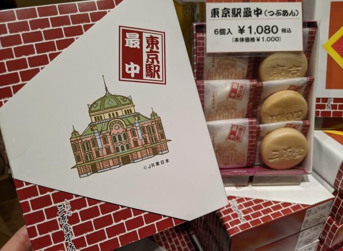東京駅最中/三原堂本店 東京駅のお土産