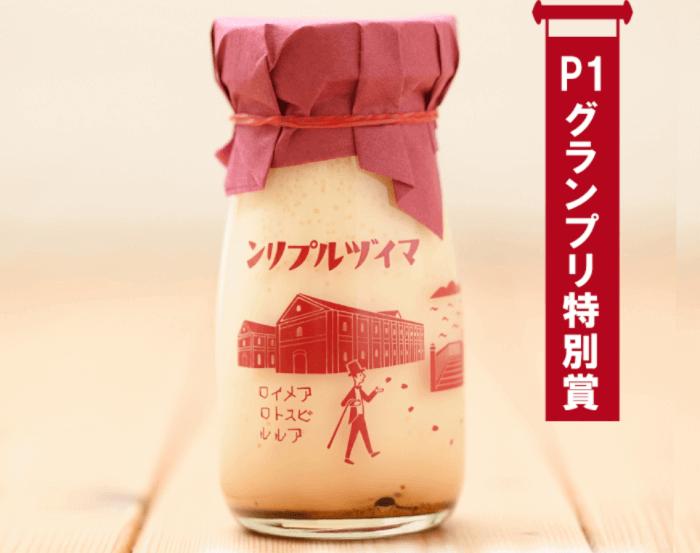 マイヅルプリン/ビストロ アルル