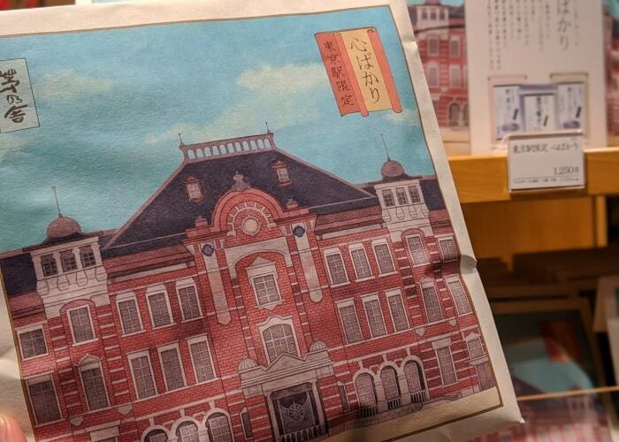 東京駅限定 心ばかり/茅乃舎 東京駅のお土産