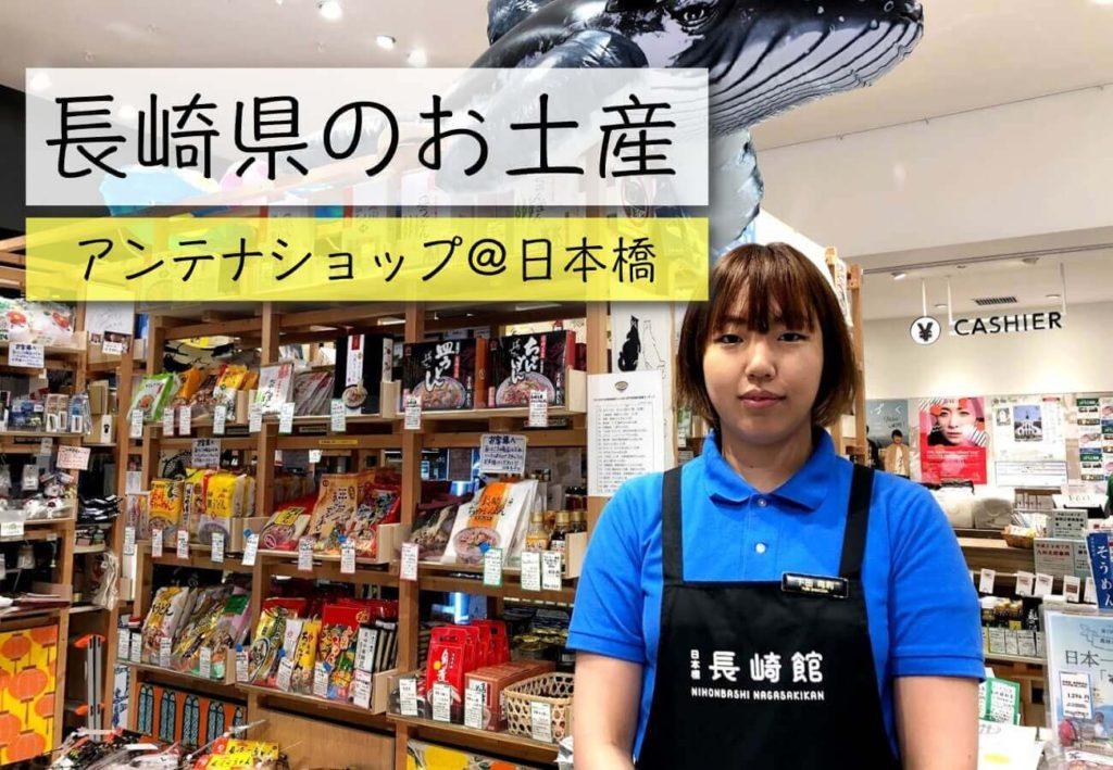 長崎県アンテナショップで見つけた「おすすめお土産」ランキング10選【日本橋 長崎館】