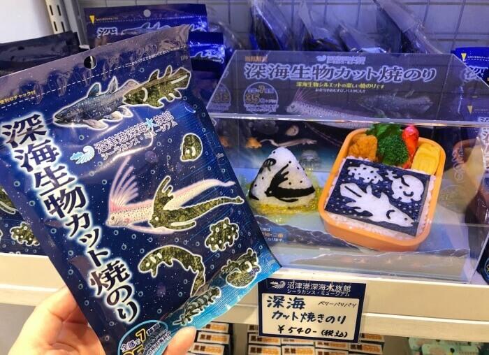 深海生物カット焼きのり/沼津港深海水族館(シーラカンスミュージアム)