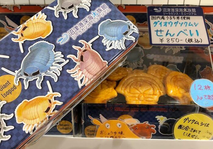 ダイオウグソクムシせんべい/沼津港深海水族館(シーラカンスミュージアム)