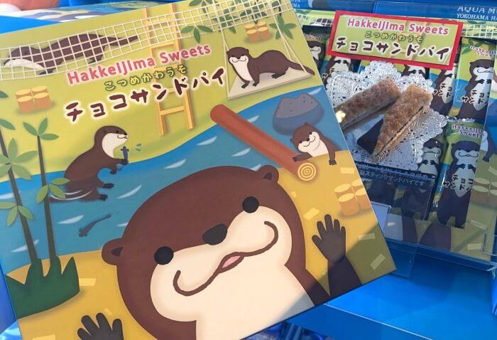 コツメカワウソ チョコサンドパイ/八景島シーパラダイス