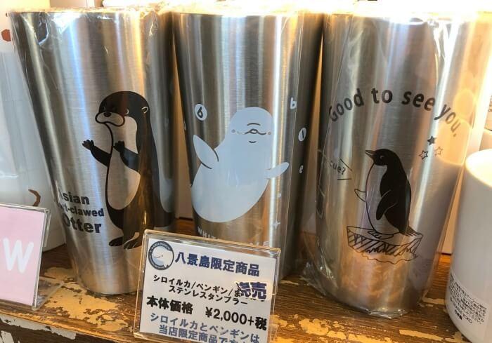 ステンレスタンブラー/八景島シーパラダイス