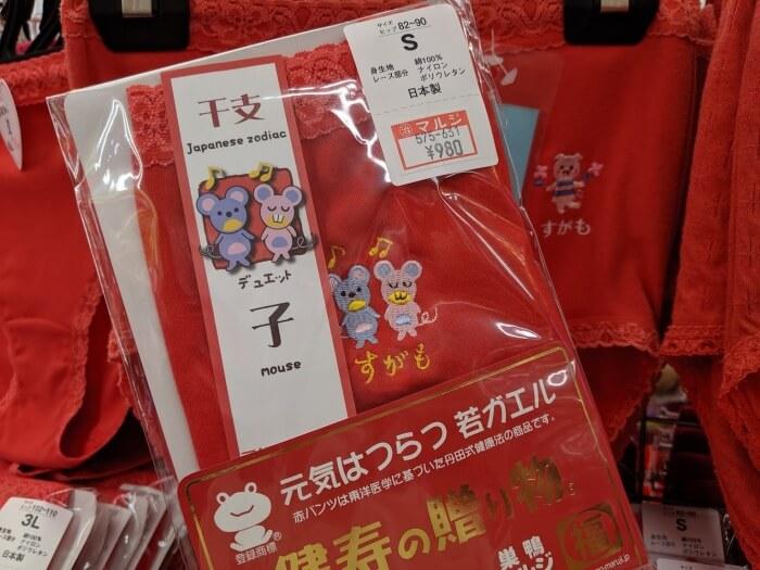 赤パンツ/巣鴨マルジ 巣鴨のお土産