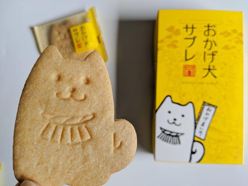 おかげ犬サブレ/五十鈴茶屋  伊勢神宮・おかげ横丁のお土産
