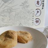 【伊勢】人気お土産ランキング25選|おすすめのお菓子やかわいい雑貨など