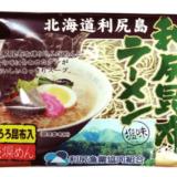 【利尻島/北海道】おすすめお土産ランキング10選♡絶品グルメやお菓子など