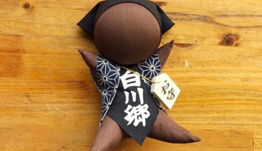 【白川郷】おすすめお土産ランキング10選♡話題のお菓子や人気の可愛い雑貨など