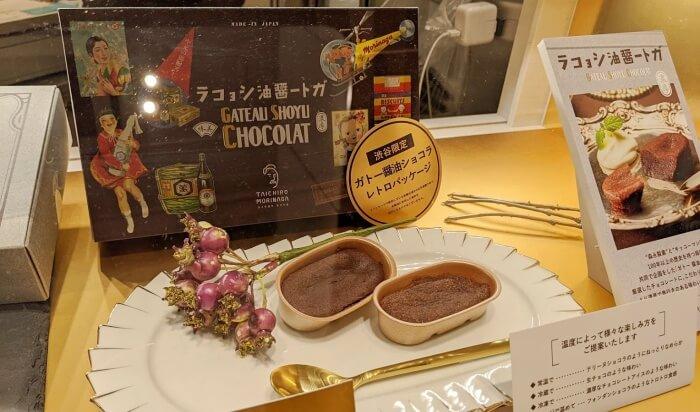 ガトー醤油ショコラ/TAICHIRO MORINAGA 渋谷スクランブルスクエア 限定 お土産