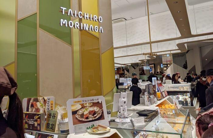 TAICHIRO MORINAGA 渋谷スクランブルスクエア お土産