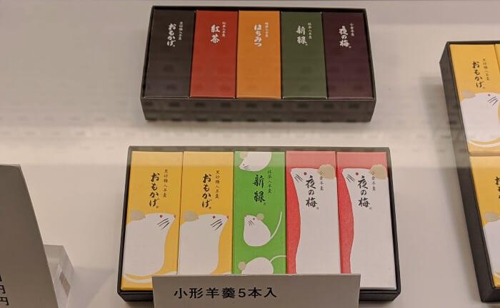 干支 小形羊羹/とらや 東京ミッドタウン 六本木のお土産