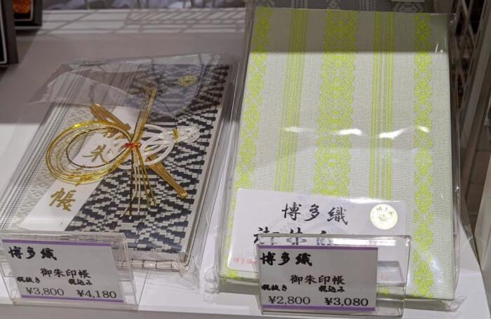 博多織御朱印帳/サヌイ織物 福岡空港のお土産