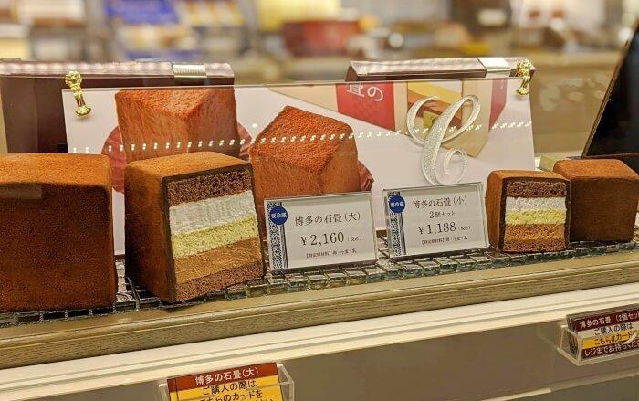 博多の石畳/チョコレートショップ 福岡空港のお土産