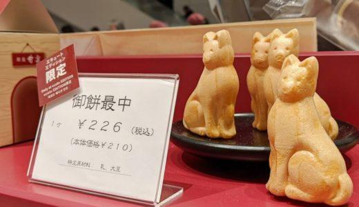渋谷スクランブルスクエアのおすすめのお土産10選をご紹介します【現地レポート】