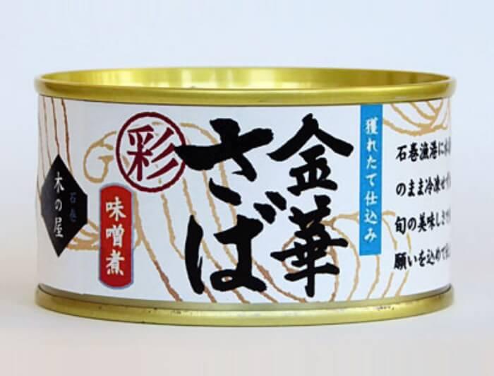 金華さば缶詰/木の屋石巻水産 石巻のお土産