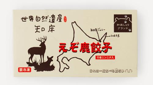 えぞ鹿餃子/知床ジャニー  知床のお土産