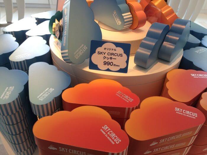 スカイサーカスクッキー/池袋サンシャイン展望台60 池袋のお土産