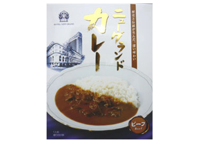 レトルトビーフカレー/ホテルニューグランド 横浜駅のお土産