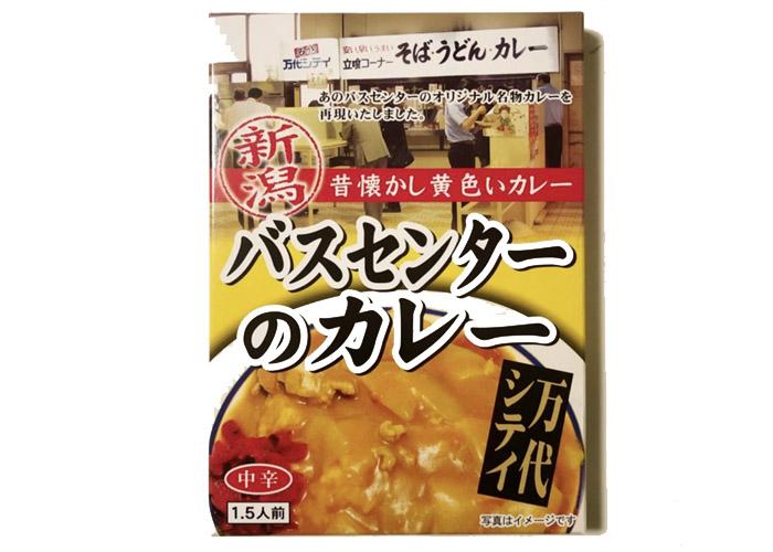 バスセンターのカレー/万代シティ 新潟駅のお土産