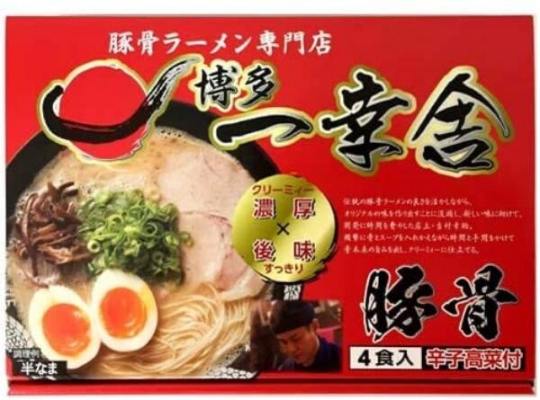 博多豚骨ラーメン/博多 一幸舎 福岡のお土産