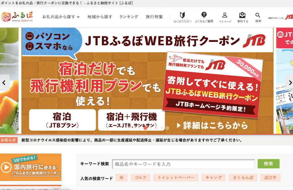 JTBのふるさと納税ポサイト「ふるぽ」