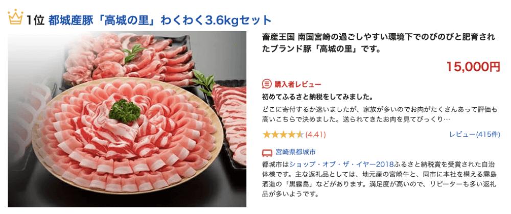 ふるさと納税返礼品の人気1位 お肉