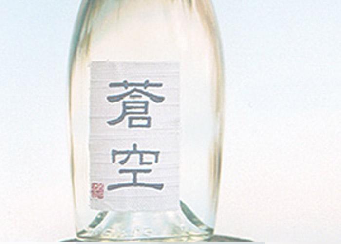蒼空/藤岡酒造 京都駅のお土産