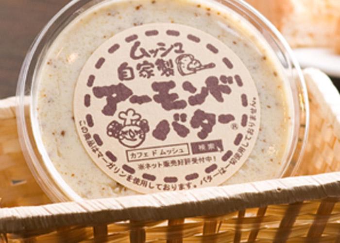 アーモンドバター/カフェ・ド・ムッシュ 姫路駅のお土産