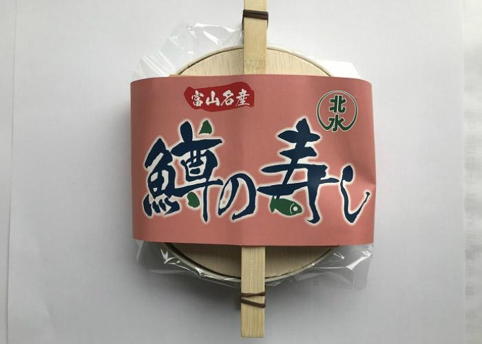 小鱒/北水 富山駅のお土産