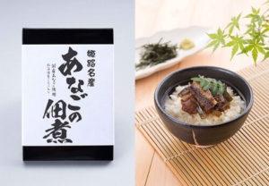 穴子の佃煮/播磨本舗 姫想 姫路駅のお土産