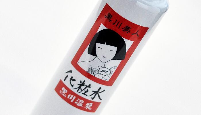 黒川美人化粧水/いこい旅館 黒川温泉のお土産