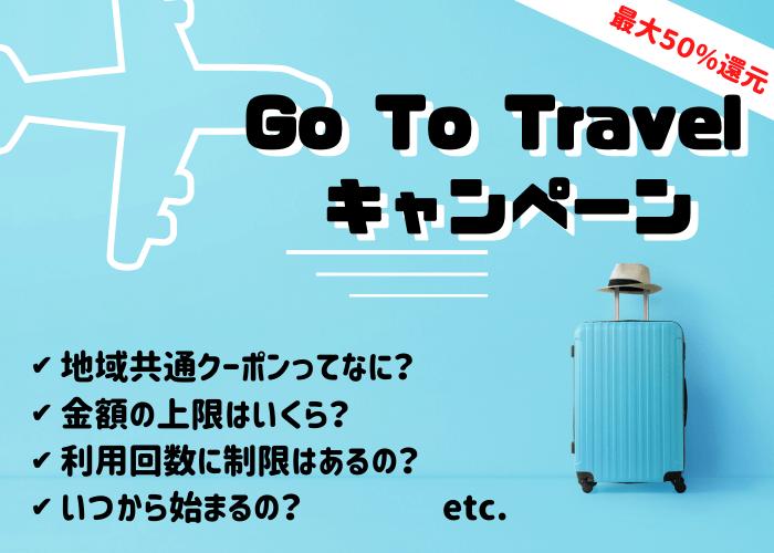 Go To トラベルキャンペーンとは?