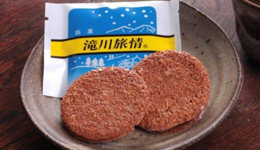 滝川(北海道)のおすすめお土産ランキング5選!人気のお菓子や名物グルメなど