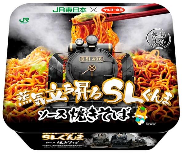 群馬限定 SLぐんま ソース焼きそば/サンヨー食品 高崎駅のお土産