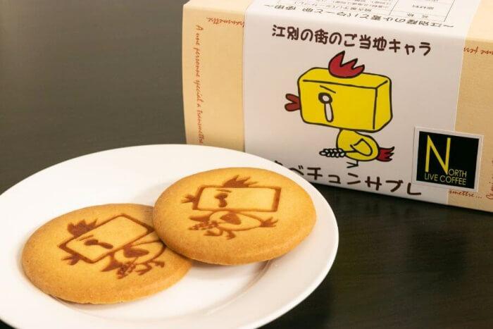 えべチュンサブレ/ノースライブコーヒー 江別のお土産