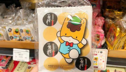 高崎駅のおすすめお土産ランキング20選♡人気のお菓子やかわいいスイーツなど