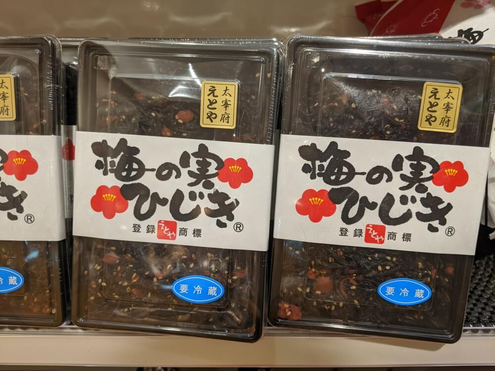 梅の実ひじき/太宰府 十二堂えとや 福岡のお土産